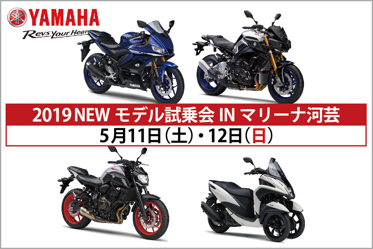 http://www.marina-kawage.co.jp/img/top/2019_new_yamaha_bike.jpg